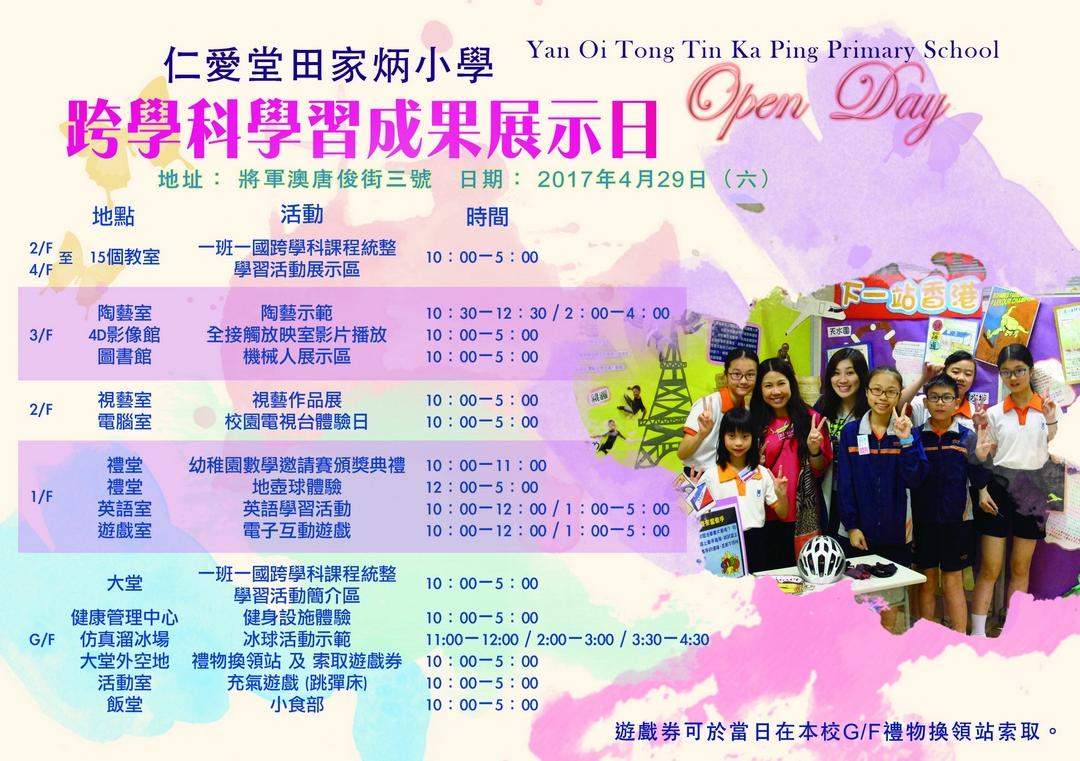 http://www.yottkpps.edu.hk/CustomPage/39/1617/TKP_openday2017-l.jpg