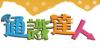 香港教育城 - 通識達人網上挑戰計劃